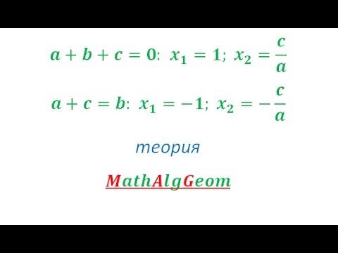 Свойства коэффициентов квадратного уравнения видеоурок