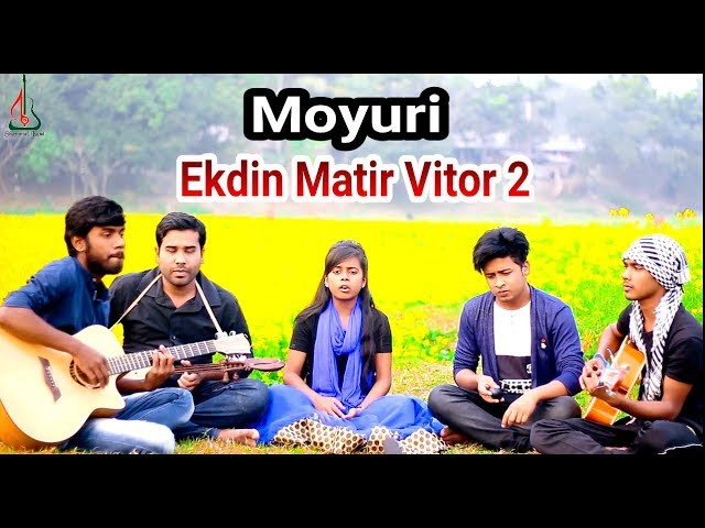 Ekdin Matir Vitor 2 | Shopnojal Band | Moyuri | Bangla New Song 2019