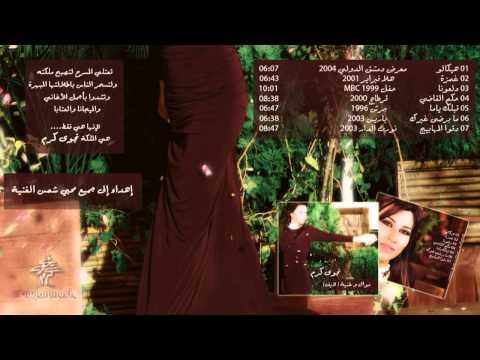 Najwa Karam - Mawwal W Ghnieh Live - Album Samples  نجوى كرم - ألبوم موال وغنية