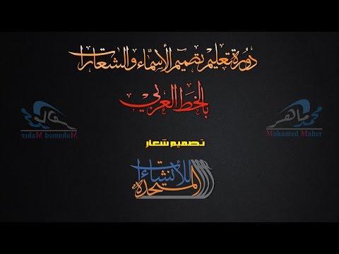 دورة تعليم تصميم الاسماء والشعارات بالخط العربي الدرس السابع تصميم شعار المتحده