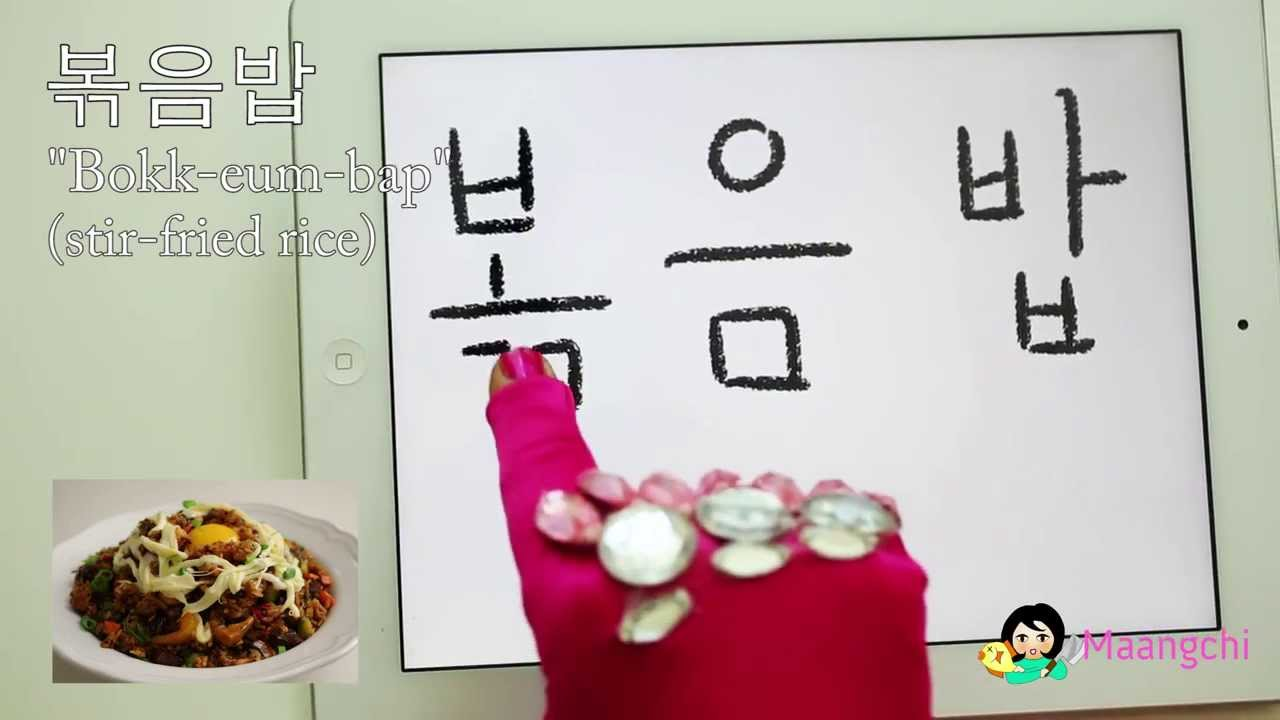 how to read and write korean words