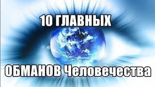 10 главных обманов ЧЕЛОВЕЧЕСТВА (2015)