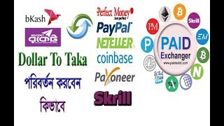 How to Dollar Sell Buy and Exchange in paidexbd Bangla Tutorial | Coinbase and Skrill To Bkash