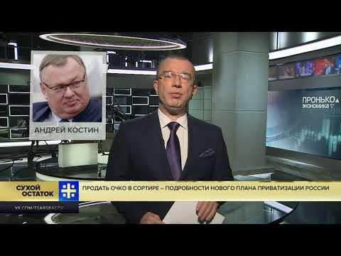 Юрий Пронько: Продать очко в сортире – подробности нового плана приватизации России