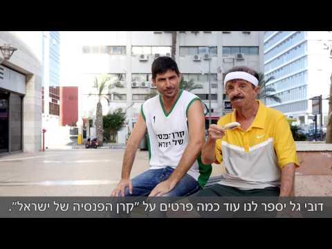 סרטון קרן הפנסיה של ישראל - קרן פנסיה ברירת מחדל של מיטב דש