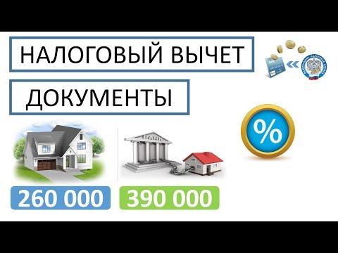 Документы для налогового вычета при покупке квартиры.