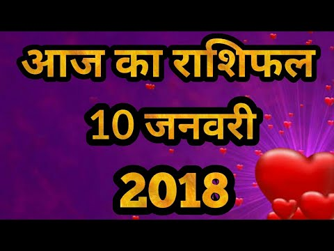 Aaj Ka Rashifal 10 January 2018 dainik rashifal in hindi today daily horoscope आज का राशिफल