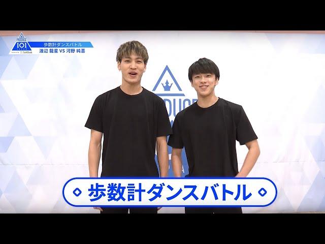 【河野 純喜(Kono Junki)VS渡辺 龍星(Watanabe Ryusei)】歩数計ダンスバトル|PRODUCE 101 JAPAN