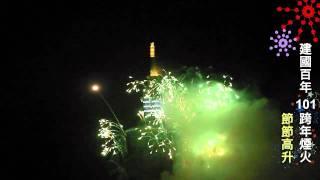 2011建國百年-101跨年煙火秀 ( 配樂+煙火節目字幕 ) HD高畫質