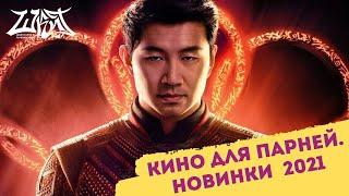 Главные кинопремьеры лета 2021 классные фильмы для парней ШКИТ блог про кино ШКИТ УРАЛ