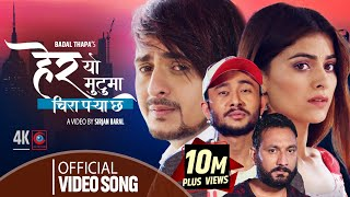 Hera Yo Mutuma Chira Parya Cha | Badal Thapa |Ft. GB Chiran, Roshni Karki, Prem Puri |Official Video
