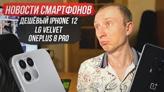 Новости смартфонов: дешёвый Iphone 12 pro max, LG Velvet review, OnePlus 8 Pro Обзор смартфонов 2020