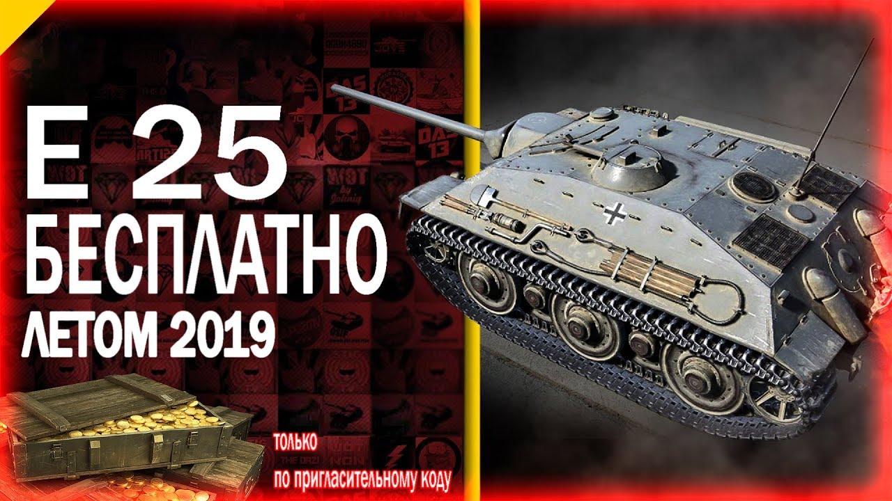 бонус код world of tanks август