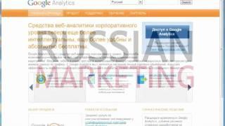 видео Основы веб-аналитики. Как начать работать с Google Analytics