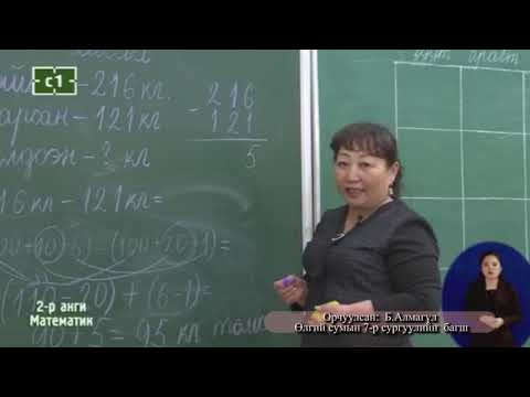 2-р анги математик 2020,03,31