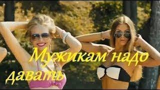 Семейные комедии   МУЖИКАМ НАДО ДАВАТЬ   Веселые русские комедии  Фильмы про любовь   2017