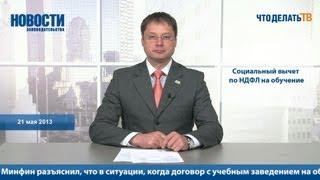 Новости. Социальный вычет по НДФЛ на обучение