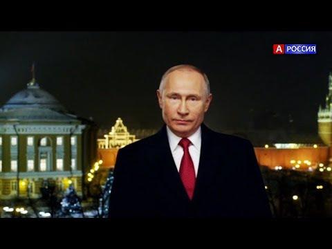 Новогоднее обращение президента