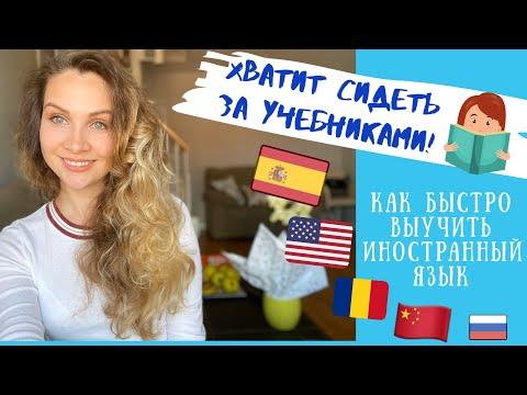 Как БЫСТРО выучить иностранный язык | 7 моих советов | Испанский язык