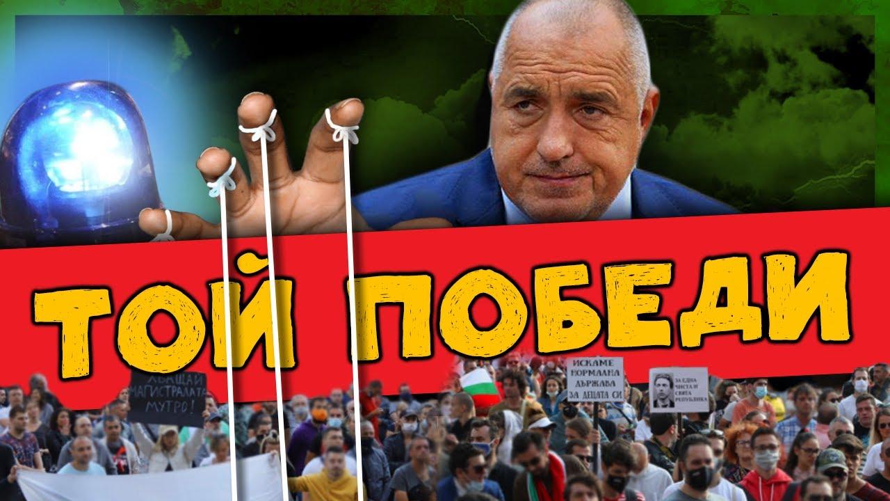 ЧЕНГЕджийски номера.  /Ето/ Как Бойко ПОБЕДИ протеста!