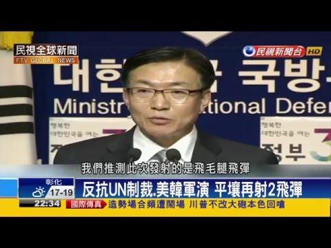 """【民視全球新聞】北朝鮮每日一嗆 核武""""先發制人""""成真?"""