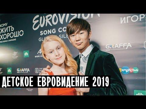 ДЕТСКОЕ ЕВРОВИДЕНИЕ 2019 • ДЕНБЕРЕЛ ООРЖАК и ТАТЬЯНА МЕЖЕНЦЕВА • ПОДГОТОВКА • ФИНАЛ