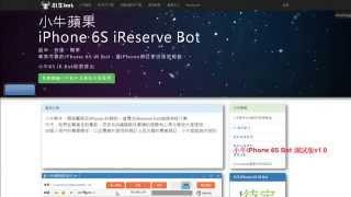 iPhone 6S iR Bot (HK iReserve ) 9.26測試預訂 - 小牛軟件