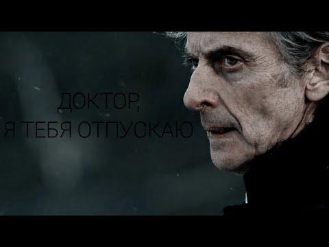 Доктор Кто - Я Тебя Отпускаю