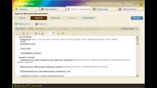 5 Видеоурок по программе Радуга-online - Работа с пациентом 1 (новый, досье, заметки)