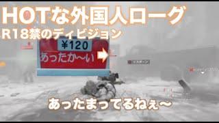 HOTな外国人ローグに絡まれるR18禁のディビジョン(編集Ver.)