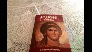 """Обзор книги """"Редкие молитвы"""""""