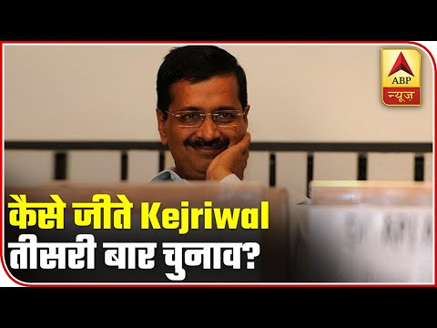 ABP Results: What Made Kejriwal Win Delhi Polls | ABP News