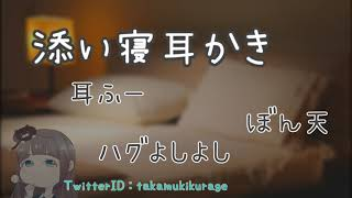 【至高の奥行耳かき】眠れない時に聞く耳かき【耳かきボイス】/【Japanese ASMR】Ear Cleaning Sleeping together thumbnail