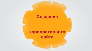 видео создание корпоративных веб сайтов