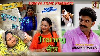 KUNBA DHARME KA # Episode : 72 Training सेंटर # Mukesh Dahiya # Comedy Series # DAHIYA FILMS