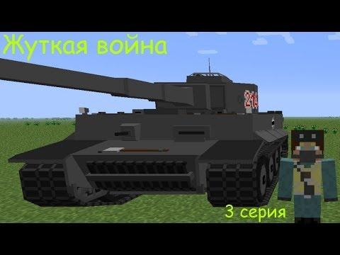 видео: Жуткая война (3 серия) - сериал в minecraft