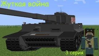 Жуткая война (3 серия) - сериал в minecraft