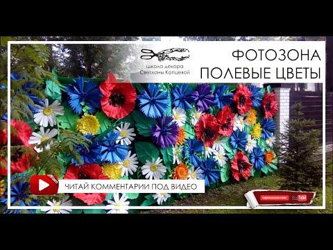 Полевые цветы, заказ для юбилея в русском стиле. Семи метровая стена из цветов. Почитай комментарии