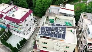 AMOSOLA 安能村屋太陽能系統12