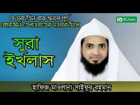 Surah Al-Ikhlas | Quran Surah 112 ﴾الإخلاص﴿ Al-Ikhlas | আল ইখলাস