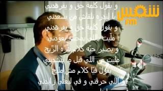 sabri mosbah * fahmi ryehi madhlouma yadonia lyrics