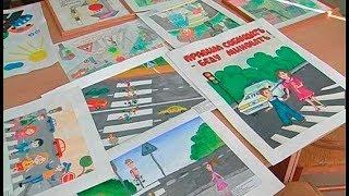 Конкурс детских рисунков по правилам дорожного движения