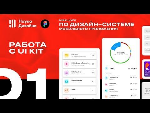Мини-курс «App Design». Урок 1. Работа с UI Kit
