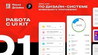 Мини-курс «Мобильные приложения». Урок 1. Работа с UI Kit