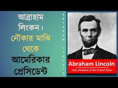 আব্রাহাম লিংকন। নৌকার মাঝি থেকে আমেরিকার প্রেসিডেন্ট | Abraham Lincoln Bangla Biography in |