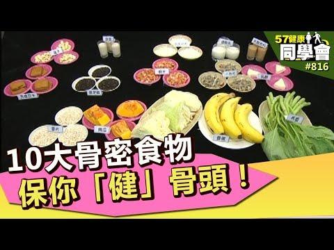 10大骨密食物 保你「健」骨頭!【57健康同學會】第816集 2013年