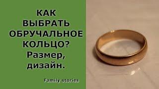 видео Как правильно выбрать обручальные кольца, чтобы не обманули?