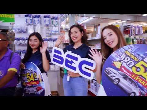 BEC แจกจริงอีกคัน ที่ร้านเมืองไฟฟ้า รามอินทรา