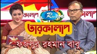 Gambar cover Taroka Alap | Fazlur Rahman Babu |  Celebrity Talkshow | Rtv