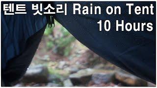 tent rain sounds -10 hours - black screen